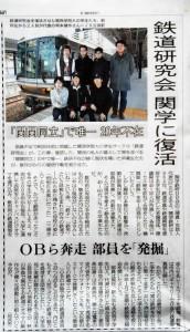 関西学院大学鉄道研究会復活記事朝日新聞(神戸版)