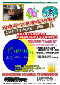 明知鉄道K.G.R50周年記念号運行事前広告(最新掲載用)
