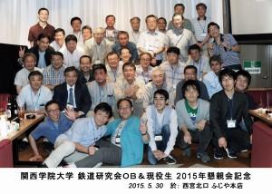 関学鉄研_2015年懇親会-30(掲載用)