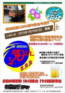 明知鉄道K.G.R50周年記念号運行直前広告(最新掲載用)
