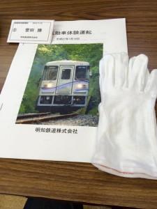 明知鉄道体験運転22