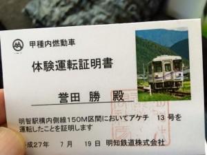 明知鉄道体験運転21