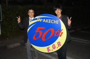 現役生へKG50周年記念号(明知鉄道)HM贈呈03(掲載)
