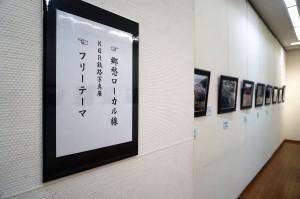 第5回鉄路写真展02
