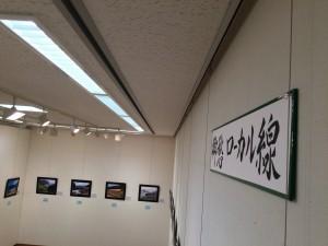 第5回鉄路写真展10 (7)