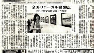 第5回鉄路写真展毎日新聞617朝刊記事(掲載)