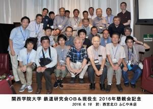 関学鉄研_2016年懇親会(掲載)