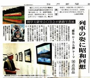 第5回鉄路写真展神戸新聞615朝刊記事(掲載)