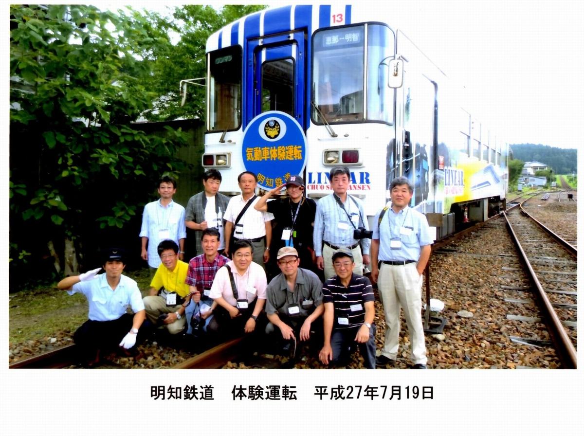 明知鉄道体験運転集合写真(掲載)