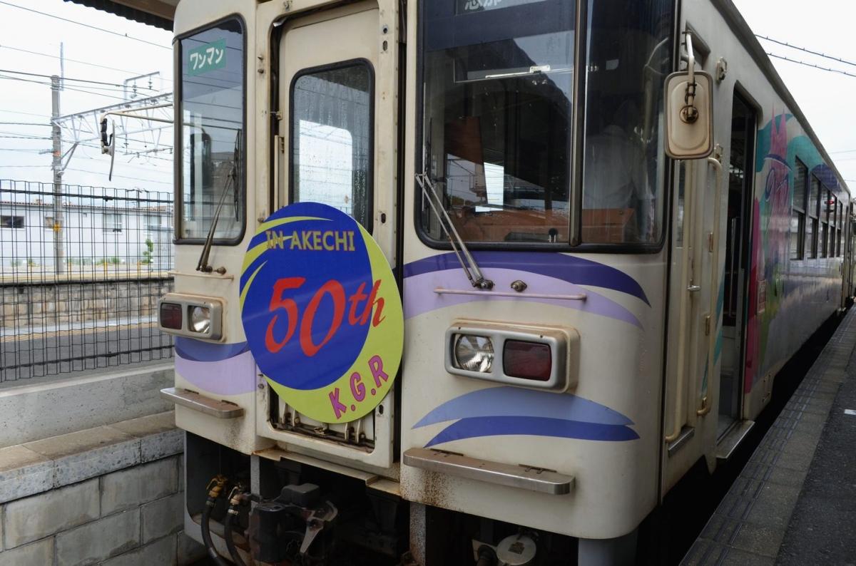 明知鉄道体験運転27(掲載)
