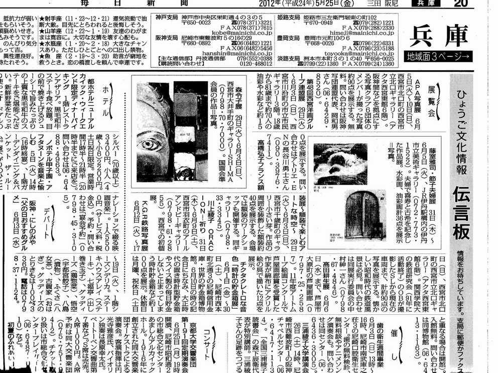 毎日新聞5月25日阪神版朝刊記事