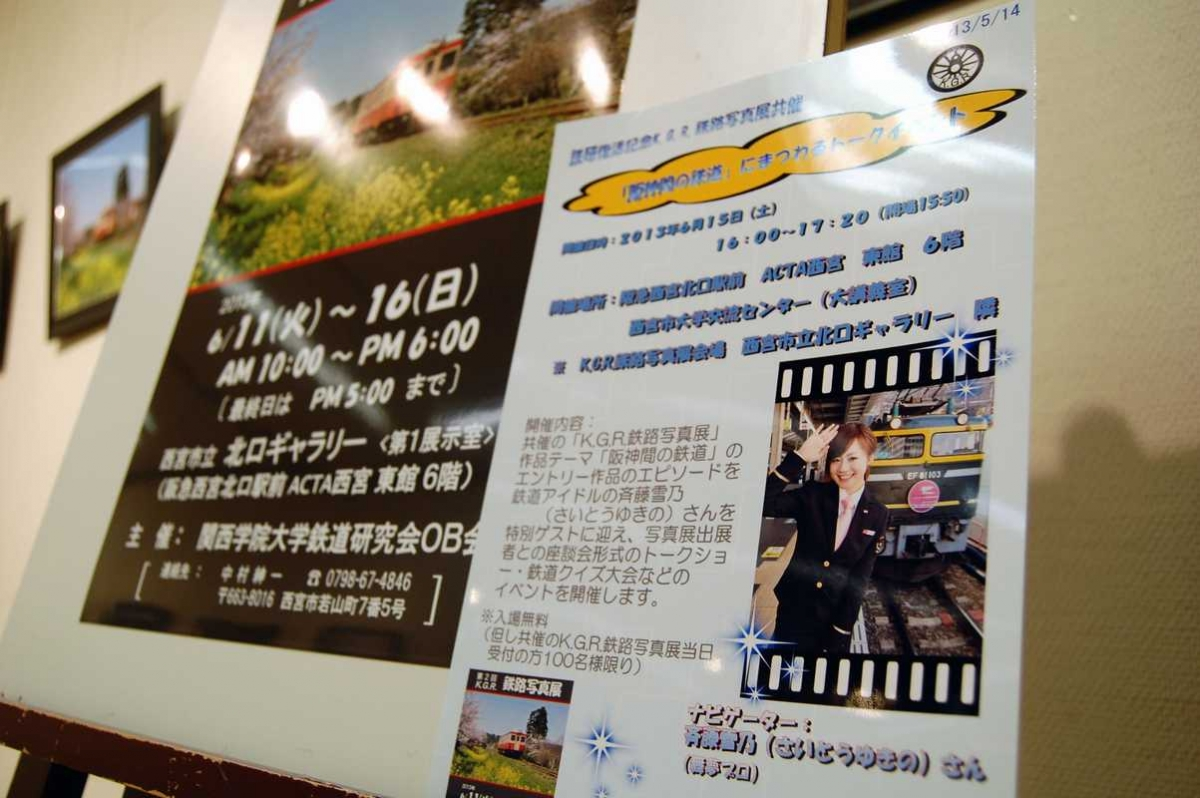 第2回KGR鉄路写真展&共催イベント模様16(掲載用)