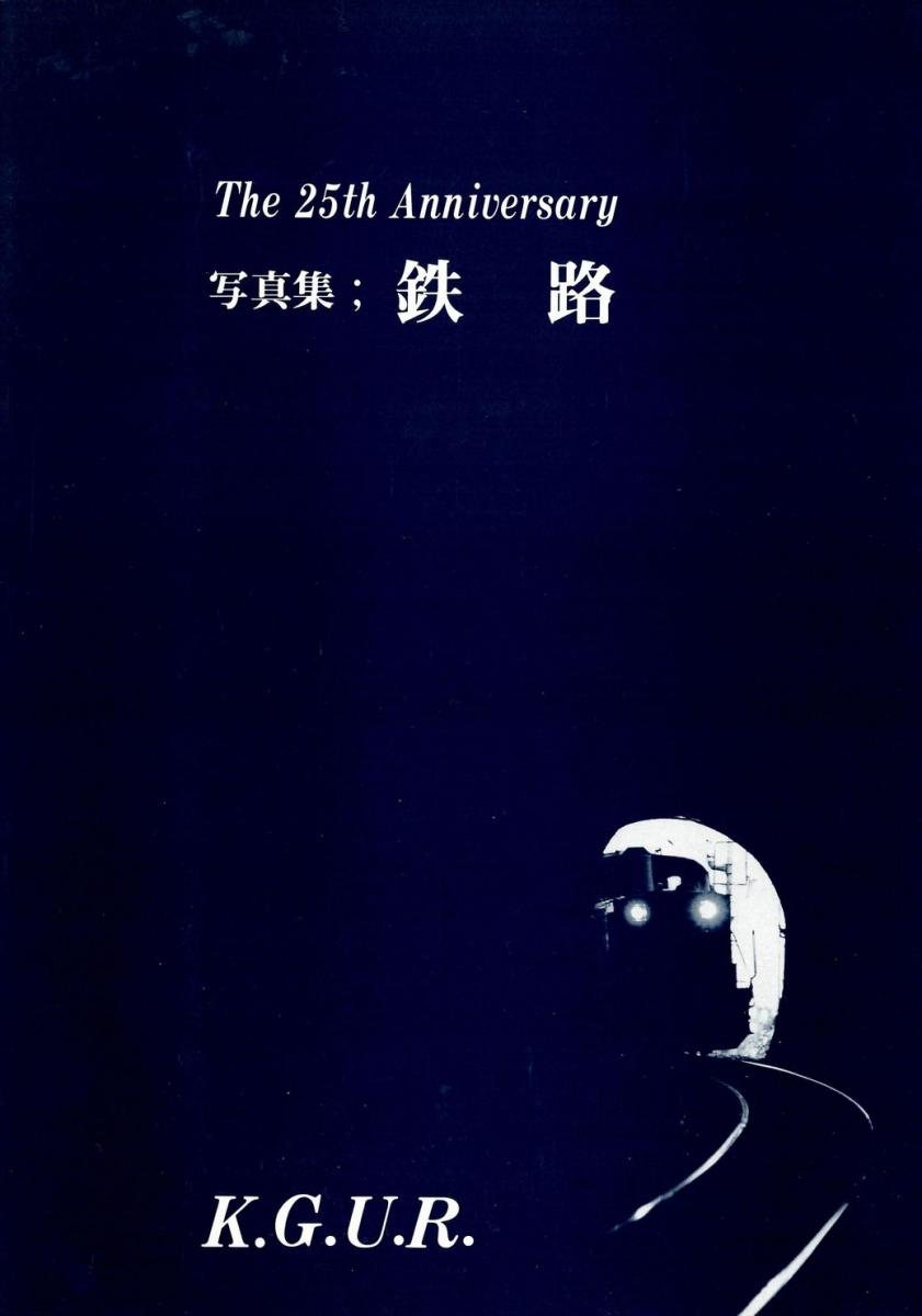 鉄路写真集(掲載用)