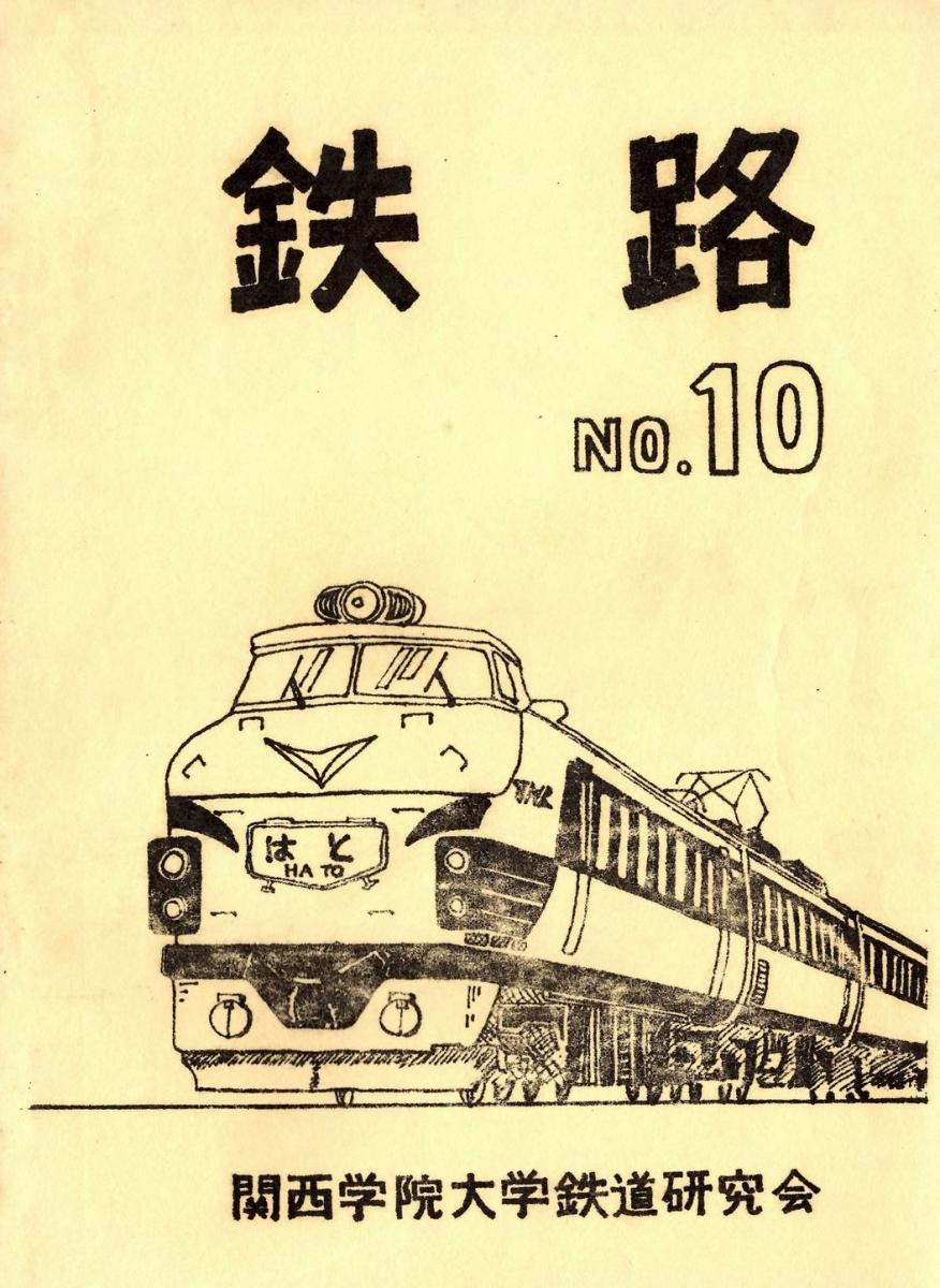 鉄路10号(掲載用)