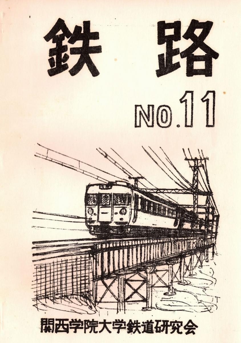 鉄路11号(掲載用)