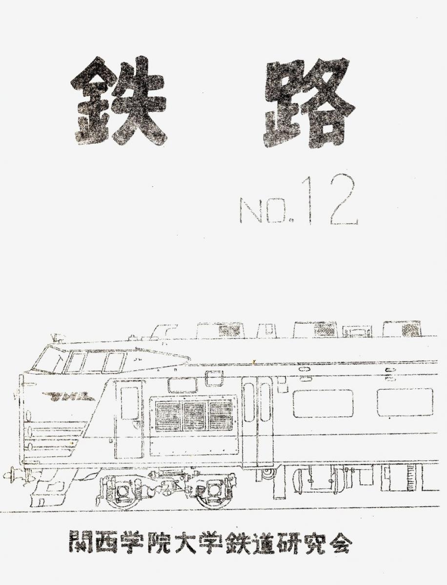 鉄路12号(掲載用)