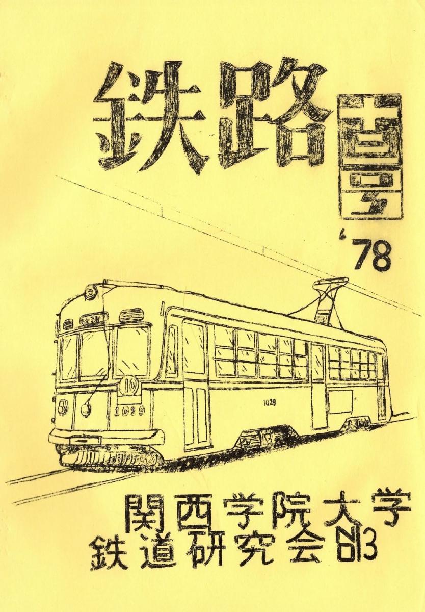 鉄路13号(掲載用)