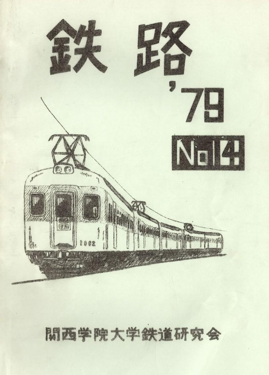 鉄路14号(掲載用)