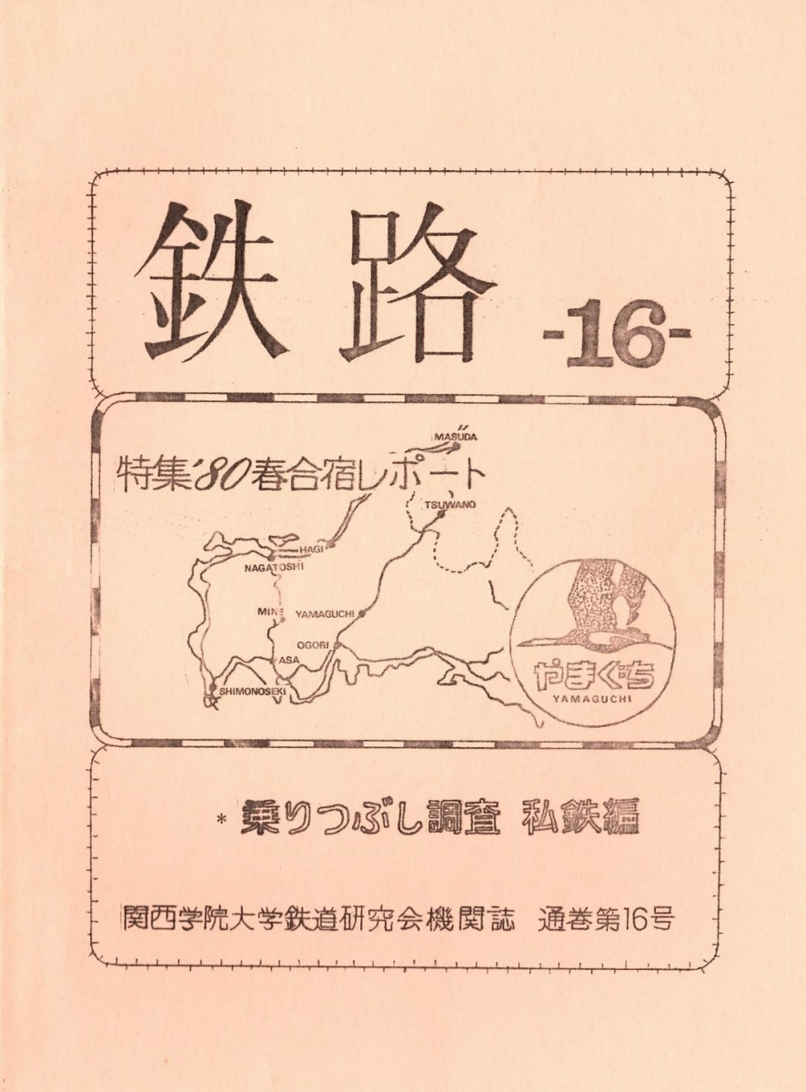 鉄路16号(掲載用)