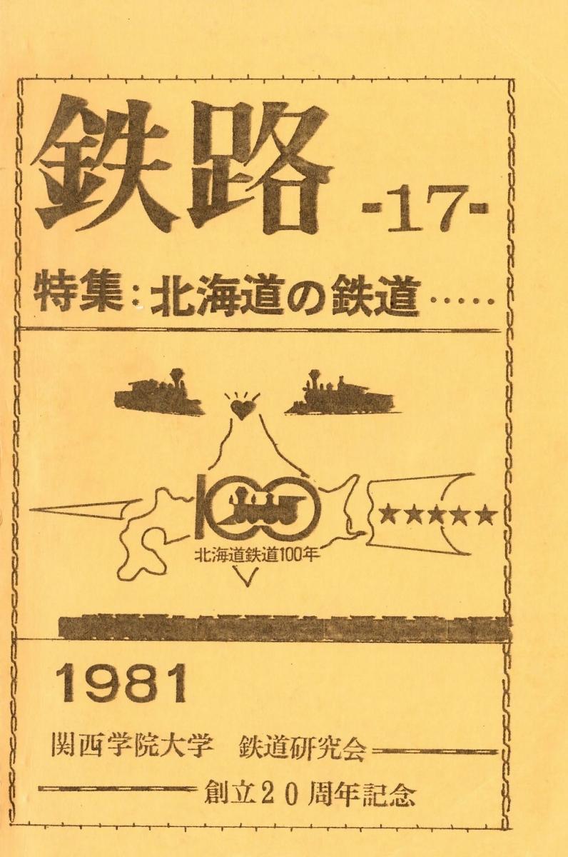 鉄路17号(掲載用)