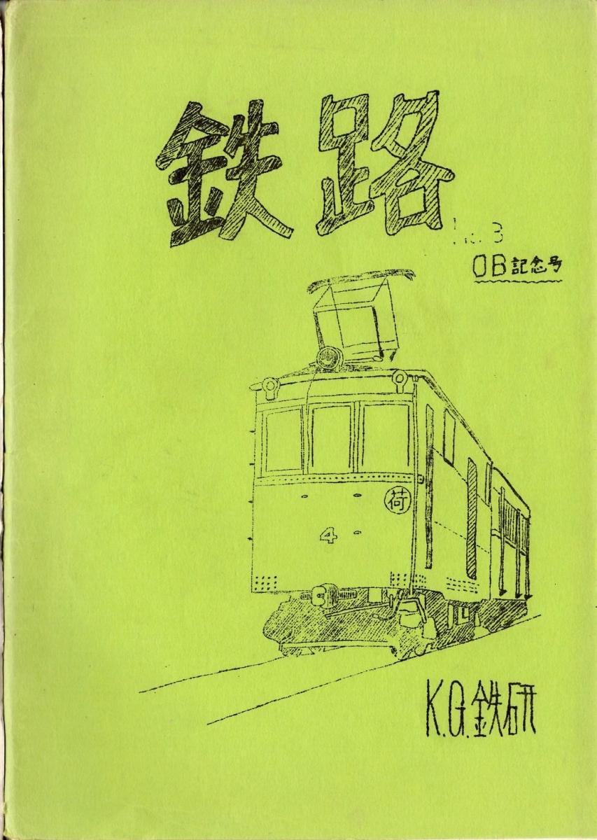 鉄路3号(掲載用)