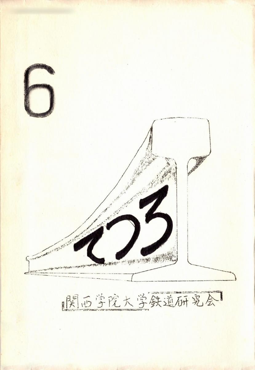鉄路6号(掲載用)