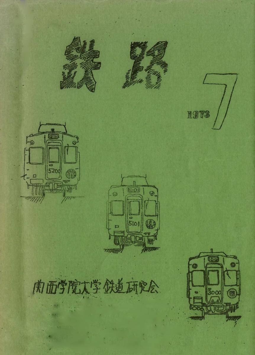 鉄路7号(掲載用)