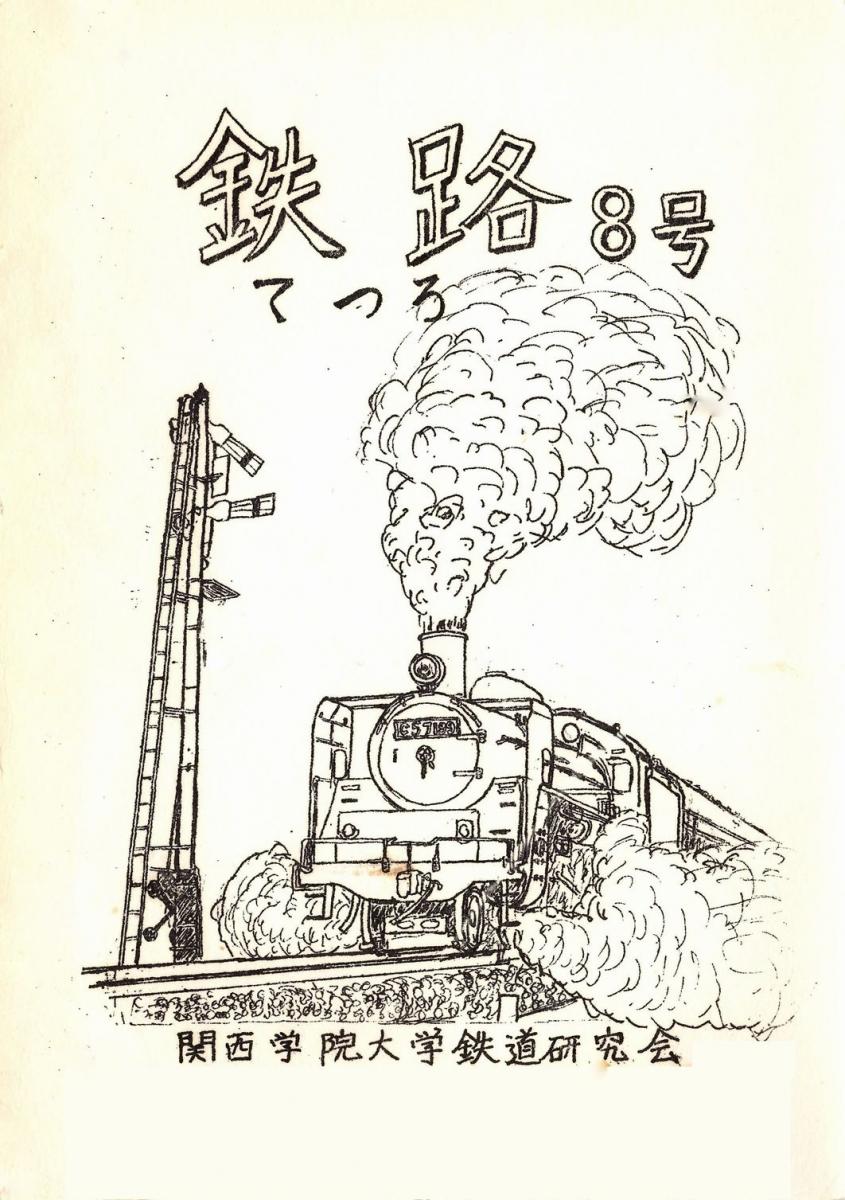 鉄路8号(掲載用)
