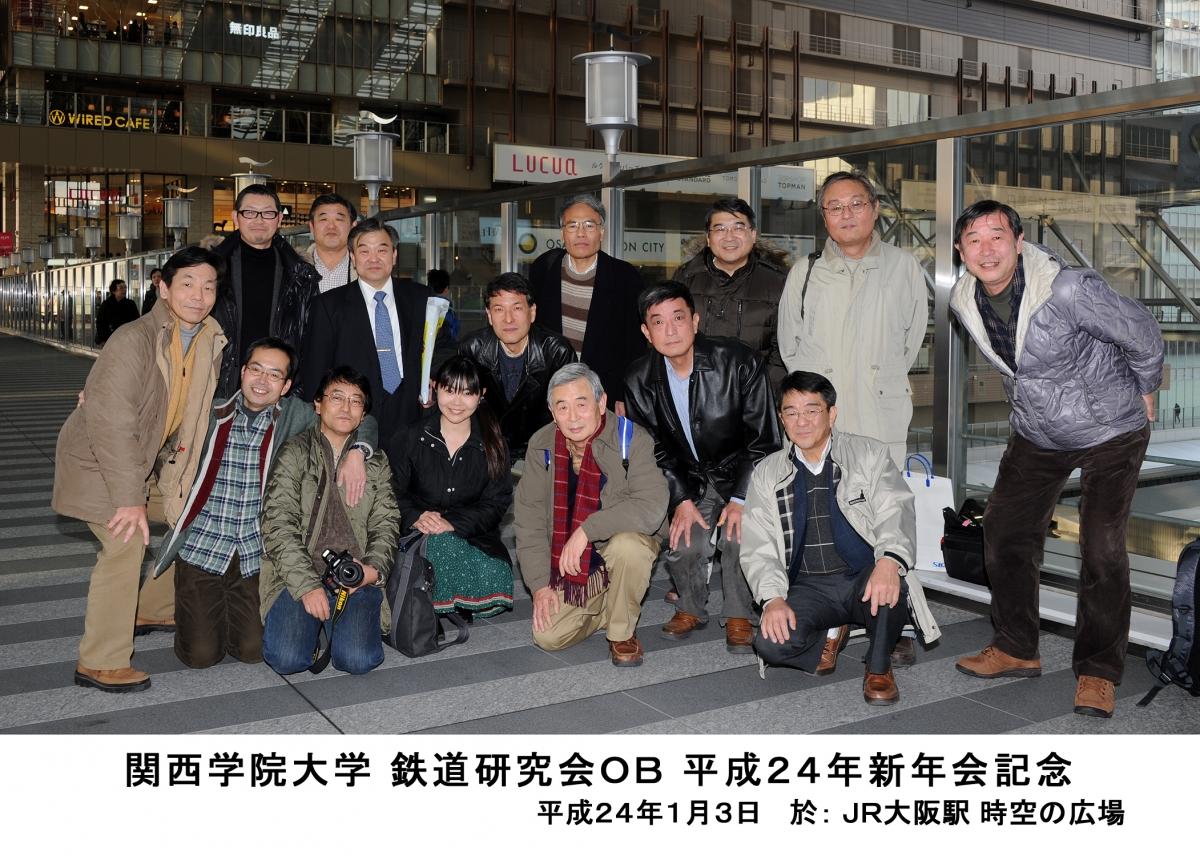 関学鉄研_2012年新年会